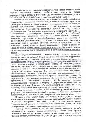 devyatov_otvet_02