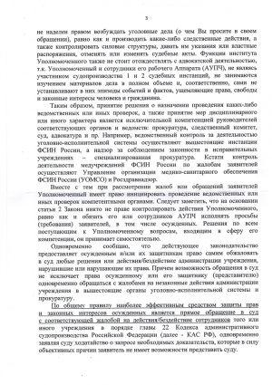 devyatov_otvet_03