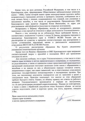 devyatov_otvet_04