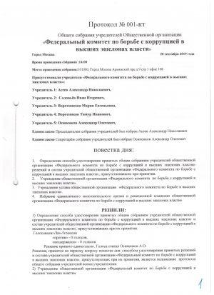 fkbkvv_ych_protokol_01