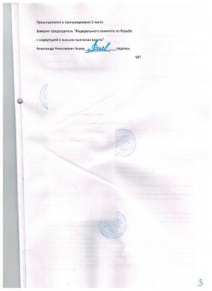 fkbkvv_ych_protokol_03